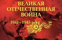 Проект «Мой земляк — участник Великой Отечественной войны»