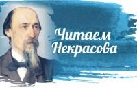 Читаем Некрасова
