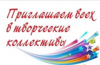 Внимание!!! Открыт набор в клубные формирования МУК  «Глебовский центр досуга» на сезон 2020-2021!