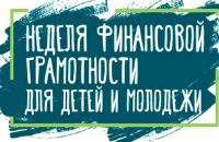 VI Всероссийская Неделя финансовой грамотности