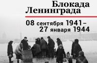 Полному освобождению Ленинграда посвящается…